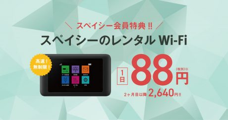 1日88円無制限モバイルWi-Fiサービス「スペイシーWi-Fi」を4月7日から開始
