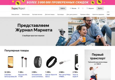 ロシア版アマゾンの創立へ、露大手検索エンジンと国有銀行がジョイントベンチャー創立
