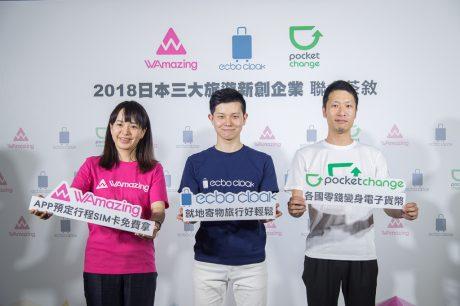 台湾ユーザーが多いecboら日本のスタートアップ3社が現地で合同記者会見