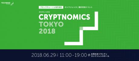 [号外] 6/29開催イベント CRYPTONOMICS TOKYO (クリプトノミクストーキョー)