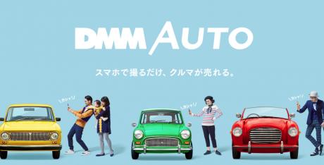 わずか3分、スマホだけで車が売れるDMM AUTO誕生