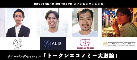 クロージングセッション「トークンエコノミー大激論」、CRYPTONOMICS TOKYOセッション情報