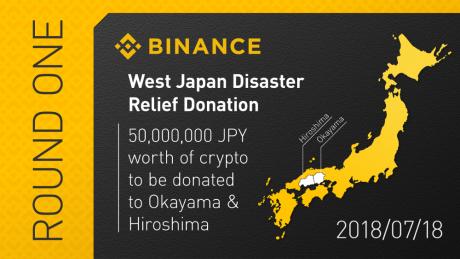 仮想通貨交換所トップ 中国の「バイナンス(Binance)」が西日本豪雨に5000万円寄付