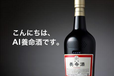 冷たい性格のAI養命酒 、Googleアシスタント対応のスマートスピーカー