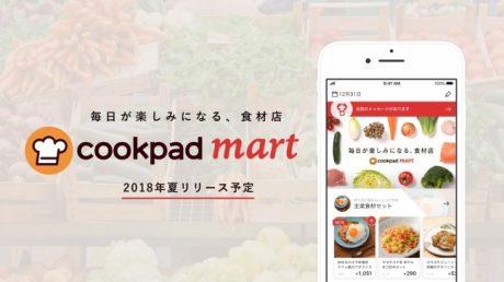 生鮮食品ネットスーパー「クックパッドマート」は地域活性化に取り組む、2018年夏スタート