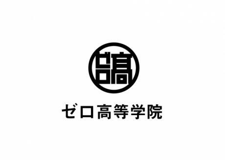 堀江貴文氏 主宰「ゼロ高等学院」が開校。