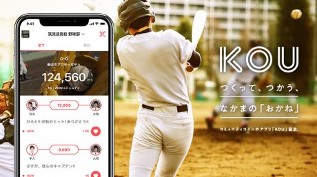 KOU(コウ)、コミュニティ内で使える「おかね」のアプリ