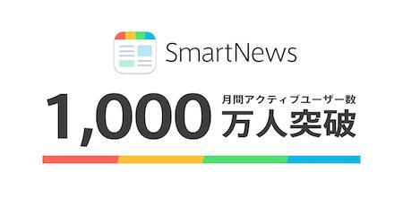 SmartNews(スマートニュース)が日米合算で1000万人MAUを突破