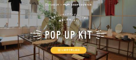 店頭で販促できるポップアップショップ開設サービス、STORES.jpが展開