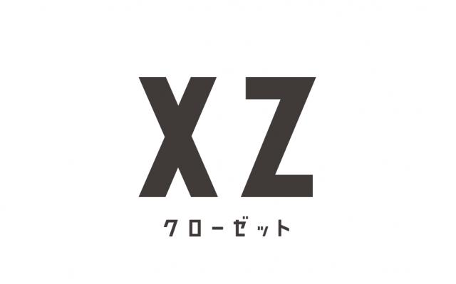 ファッション・コーディネート・アプリ「XZ(クローゼット)」を運営するSTANDING OVATION社は2018年7月12日、手持ちの服を使って自動で コーディネートを提案できる