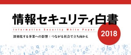 3分でわかる情報セキュリティ白書2018