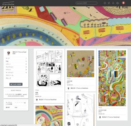 アートxブロックチェーンを仕掛ける「スタートバーン」が2018年9月末より新サービス公開へ