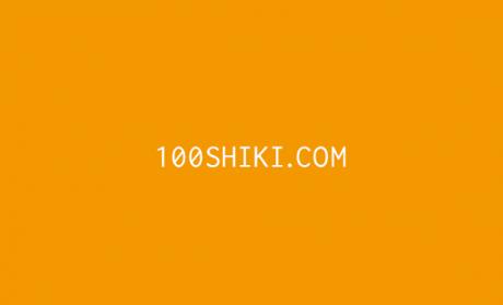 百式=100SHIKI.COMが更新終了、2000年から毎日ドットコムカルチャー関連記事を投稿