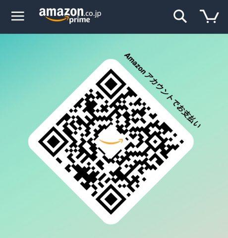 AmazonもQRコード決済「Amazon Pay」開始、日本の実店舗でキャッシュレス導入可能に