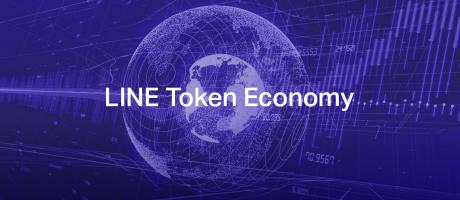LINE トークンエコノミー構想を発表、独自の汎用コイン&dAppsを国内外で展開へ