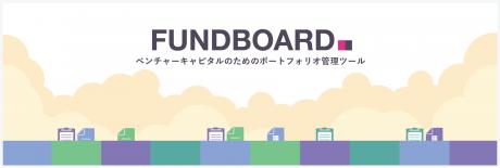 ケップル「FUNDBOARD(ファンドボード)」正式リリース、VC向け投資ポートフォリオ管理ツールから段階的にサービス拡大