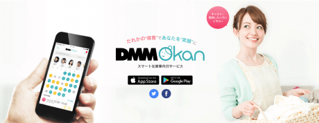 家事代行サービスアプリ – DMM Okan(おかん)が2018年9月30日で終了