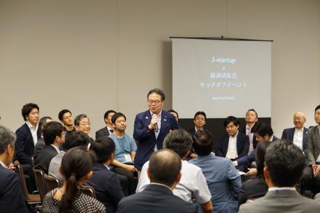 日本のスタートアップを発展させる4つの策。政府主導のベンチャープロジェクト「J-Startup」意見交換会レポート