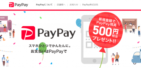 QRコード決済アプリ「PayPay」がサービス開始、完全無料&新規登録で500円の残高プレゼント