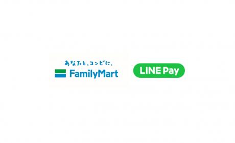 全てのファミリーマートでLINE Payコード決済対応、2018年12月4日までに完了