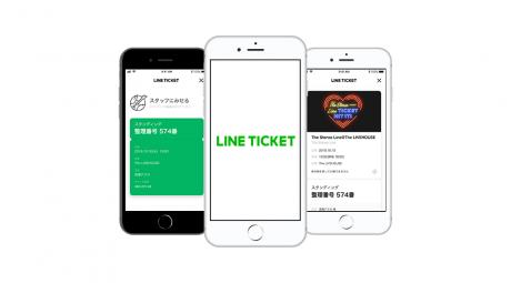 リセール対応の電子チケットサービス 「LINEチケット」スタート