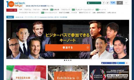 アドテック東京2018開幕、キーマン28人のインタビュー公開中 #adtech10