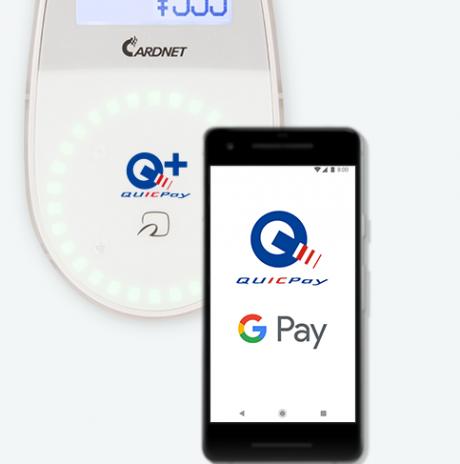 QUICPAYがGoogle Payに対応、全国72万箇所で対応Android端末で非接触決済可能に
