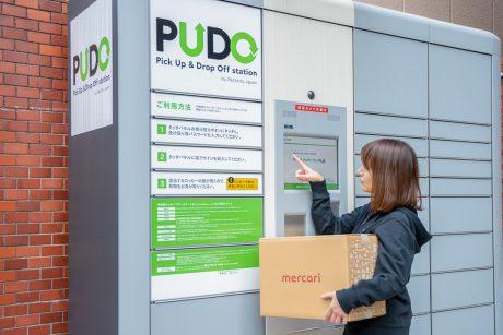 宅配便用ロッカー「PUDOステーション」からメルカリの発送が可能に