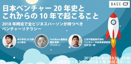 日本ベンチャー20年史とこれからの10年で起こること。 2018年時点で全ビジネスパーソンが持つべきベンチャーリテラシー