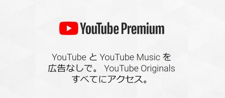 ついにYouTube Premiumきた!広告無し・オフライン再生 全部入りで月額1180円