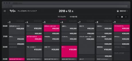 日テレのCM枠が15秒10万円から、ラクスルの「テレビCMオンラインストア」