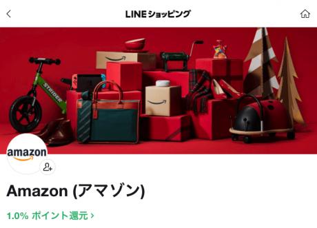 LINEショッピングにAmazon追加、経由するだけで1%還元