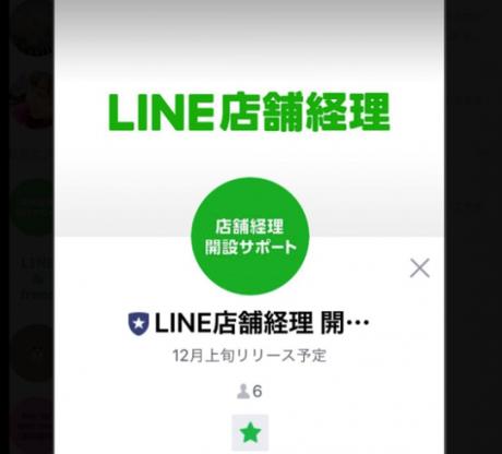 freee社OEMの「LINE店舗経理」、SMB(中小企業)に向け提供開始
