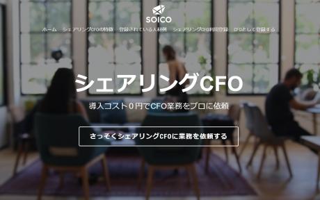 超ベテランに週1日からCFO業務依頼できるシェアリングCFO、スタートアップ支援のSOICOが2019年にサービス開始予定