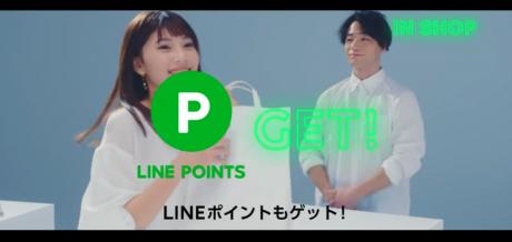 近くのお店でLINEポイント獲得、スマホで店と顧客をつなぐ「SHOPPING GO」が本日(12/7)スタート