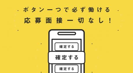 通称「藤田ファンド」再開、第一号投資は「タイミー」 – 面接なしで仕事がもらえるアプリ