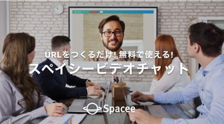 将来は議事録も自動化の予定、無料ウェブビデオ会議「スペイシービデオチャット」登場