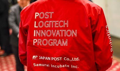 日本の郵便・物流バリューチェーンを変革するのは誰か? POST LOGITECH INNOVAITION AWARD 2nd 最優秀賞発表