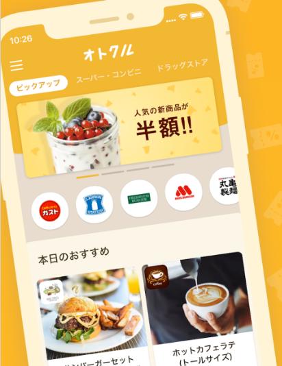 「オトクル」グノシーからクーポン配信アプリ登場