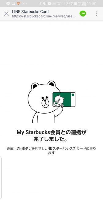 [速報] スターバックスとLINEサービスの融合はじまる