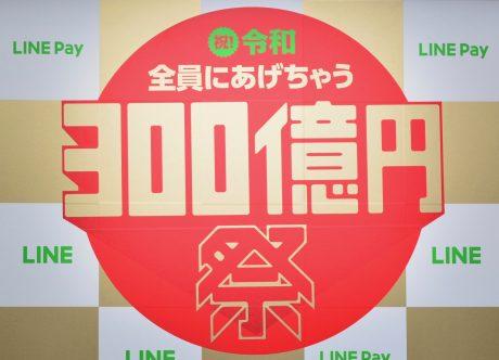 LINE Pay 300億円祭、31時間でボーナス1000円を受け取ったのは900万人以上