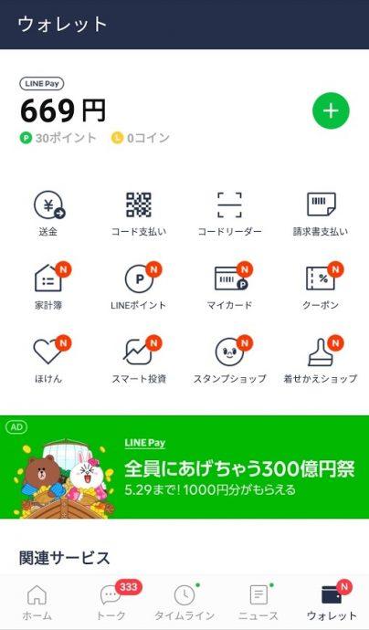 LINE Pay #300億円祭 つまづきポイントとその解決法