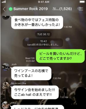 LINE「OpenChat」2019夏スタート、オンラインもリアルも柔軟に対応可能 #LINECONF