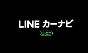 LINEカーナビ、AIアシスタント搭載の無料アプリを2019年9月以降提供へ #LINECONF