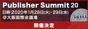 Publisher Summit 20 2020年1月28日29日大阪国際会議場 開催決定