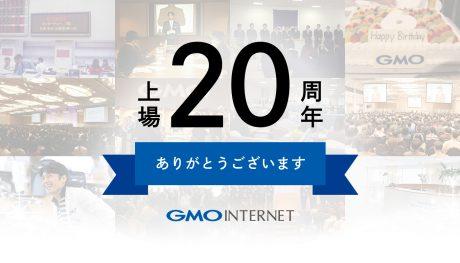 GMOインターネットグループが上場20周年