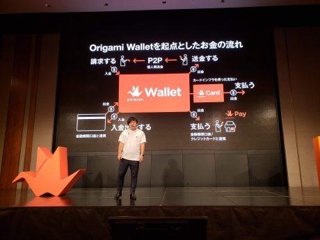 Origami Payがウォレットに対応、2019年11月上旬リリース