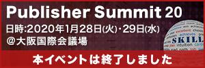 Publisher Summit 20は終了しました