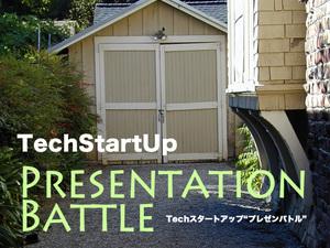 startup_pr_battle