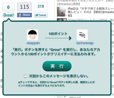 grow!1